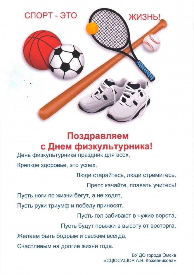 Сценарий праздника мы за спорт